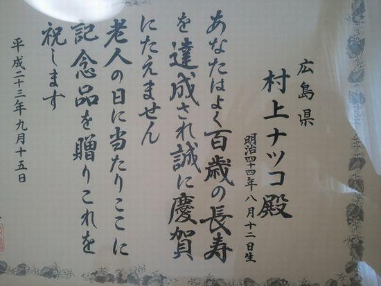 20120722_125938
